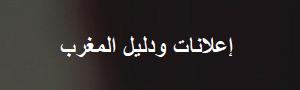 اعلانات المغرب